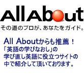 All About 「英語の学びなおし」でも紹介されています。